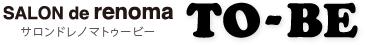 いずみ中央の美容室/ヘアサロン | SALON de renoma TO-BE(サロンドレノマトゥービー)